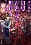 幻想古書店で珈琲を 心の小部屋の鍵