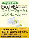 アプリ作成で学ぶ Excel VBAプログラミング ユーザーフォーム&コントロール【電子書籍】[ 横山達大 ]