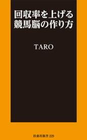 回収率を上げる競馬脳の作り方【電子書籍】[ TARO ]