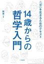 14歳からの哲学入門「今」を生きるためのテキスト【電子書籍】[ 飲茶 ]