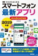 ゼロからはじめる スマートフォン最新アプリ Android対応 2019年版