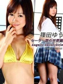 セーラー服の天使達Angelic Sailor-Girls 篠田ゆう【電子書籍】[ 篠田ゆう ]
