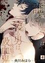 吸血鬼は心臓の夢をみる(4)【電子書籍】[ 央川みはら ]