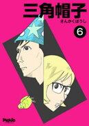 三角帽子6