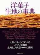旭屋出版MOOK 洋菓子 生地の事典