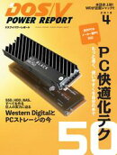 DOS/V POWER REPORT 2019年4月号