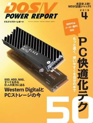 DOS/V POWER REPORT 2019年4月号【電子書籍】