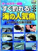 すぐ釣れる! 海の人気魚