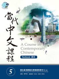 當代中文課程課本5 A Course in Contemporary Chinese【電子書籍】[ 國立臺灣師範大學國語教學中心 ]