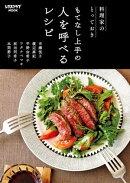 料理家のとっておき もてなし上手の 人を呼べるレシピ