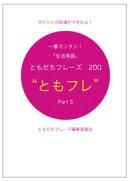 """英会話ともだちフレーズ200 """"ともフレ200"""" part5"""