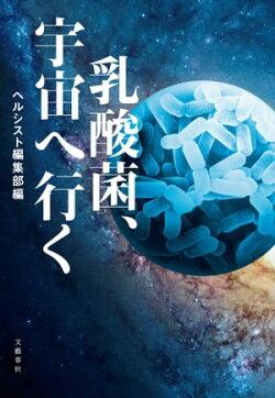 乳酸菌、宇宙へ行く