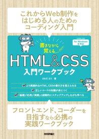 書きながら覚えるHTML&CSS入門ワークブック【電子書籍】[ さわだえり ]