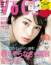 VOCE2020年 3月号【電子書籍】[ VOCE編集部 ]