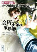 金田一少年の事件簿File(28) オペラ座館・第三の殺人