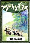 アリとキリギリス 【日本語/英語版】
