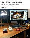 Soul Power Instruments エフェクターの設計と製作【電子書籍】[ 齋藤和徳 ]