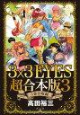 3×3EYES 超合本版3巻【電子書籍】[ 高田裕三 ]