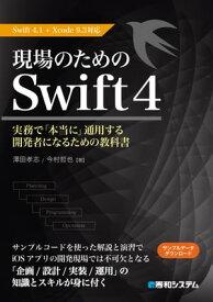 現場のためのSwift4 Swift4.1+Xcode9.3対応【電子書籍】[ 澤田孝志 ]
