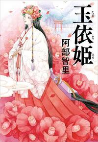 玉依姫【電子書籍】[ 阿部智里 ]