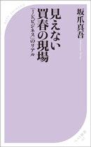 見えない買春の現場 〜「JKビジネス」のリアル〜