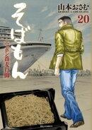 そばもんニッポン蕎麦行脚(20)