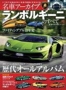 名車アーカイブ ランボルギーニのすべて Vol.3