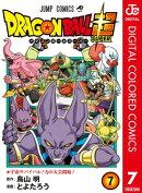 ドラゴンボール超 カラー版 7