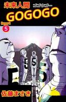 未来人間GOGOGO5