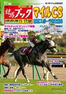 週刊競馬ブック2018年11月12日発売号