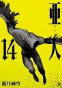 亜人14巻【電子書籍】[ 桜井画門 ]
