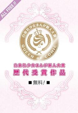 白泉社少女まんが新人大賞歴代受賞作品 PART4