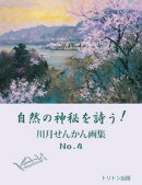 自然の神秘を詩う! No.4