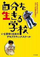 自分を生きる学校ーいま芽吹く日本のデモクラティック・スクールー