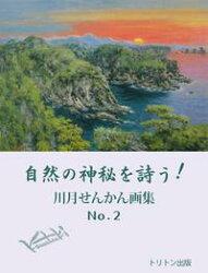 自然の神秘を詩う! No.2