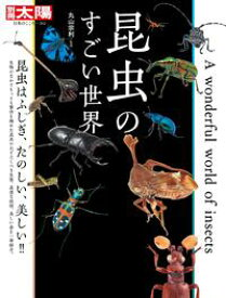 昆虫のすごい世界【電子書籍】[ 丸山宗利 ]