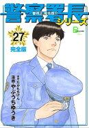 警察署長シリーズ 完全版 27