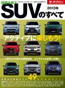 ニューモデル速報 統括シリーズ 2013年 国産&輸入SUVのすべて