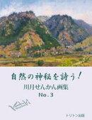 自然の神秘を詩う! No.3