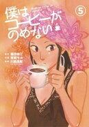 僕はコーヒーがのめない(5)