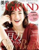 美的GRAND (ビテキグラン) Vol.1