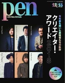 Pen 2018年 12/15号【電子書籍】