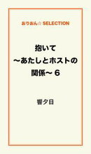 抱いて〜あたしとホストの関係〜6