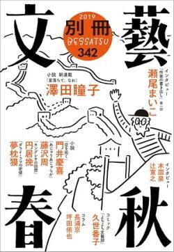 別冊文藝春秋 電子版26号