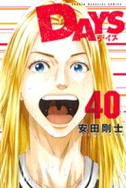 DAYS(40)【電子書籍】[ 安田剛士 ]