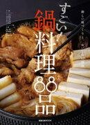 旭屋出版MOOK すごい! 鍋料理88品