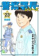 警察署長シリーズ 完全版 23
