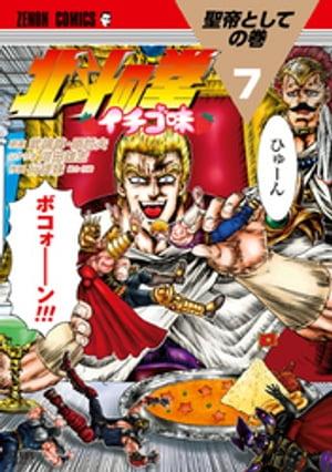 北斗の拳 イチゴ味 7巻【電子書籍】[ 武論尊 ]