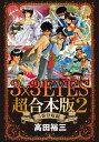 3×3EYES 超合本版2巻【電子書籍】[ 高田裕三 ]