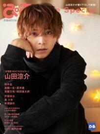 ぴあ Movie Special 2020 Winter【電子書籍】
